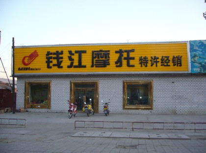 黑龙江省大庆市昊海摩托车商行